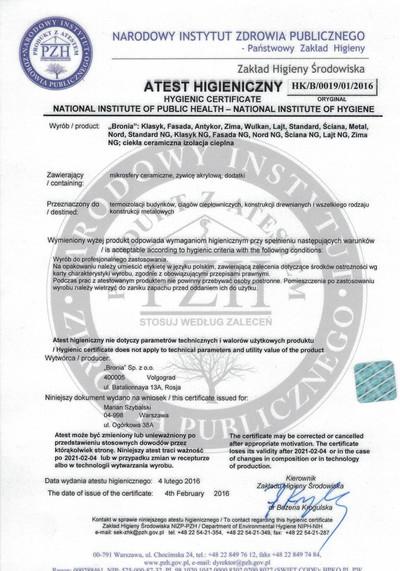Европейское санитарно-эпидемиологическое заключение на все модификации Теплоизоляции Броня, включая НГ 08.02.2016