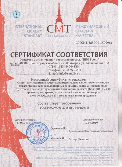 ISO 9001:2015 22.08.2016