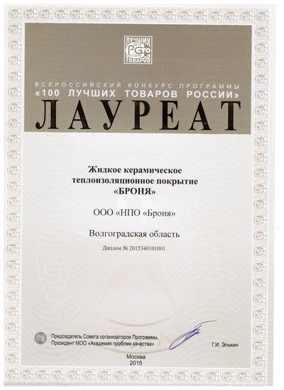 Теплоизоляция Броня - Лауреат конкурса 100 Лучших товаров России 2015 18.05.2016