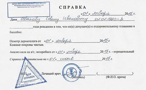 Справка в бассейн купить в москве с доставкой сколько оплачивается больничный лист по беременности