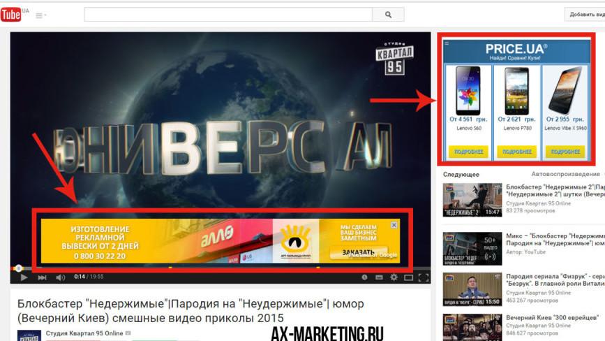 Вы часто видели рекламу других компаний на Youtube?