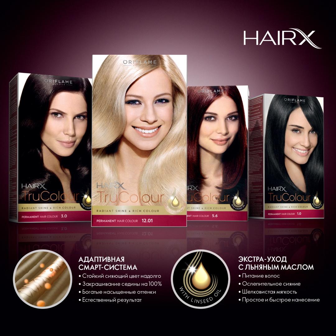 Hair-X «ЦВЕТ-ЭКСПЕРТ» в магазин: выбрать заказать