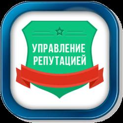РЕПУТАЦИЯ В ИНТЕРНЕТЕ