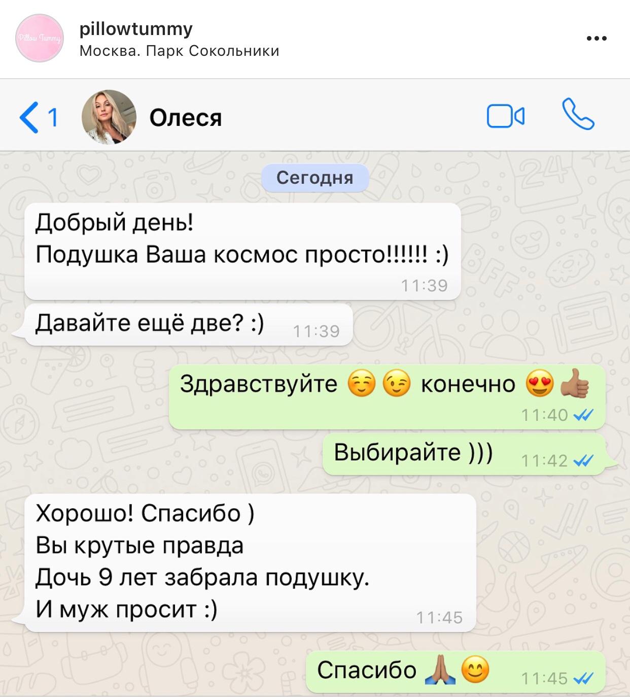 Олеся. г. Нижневартовск