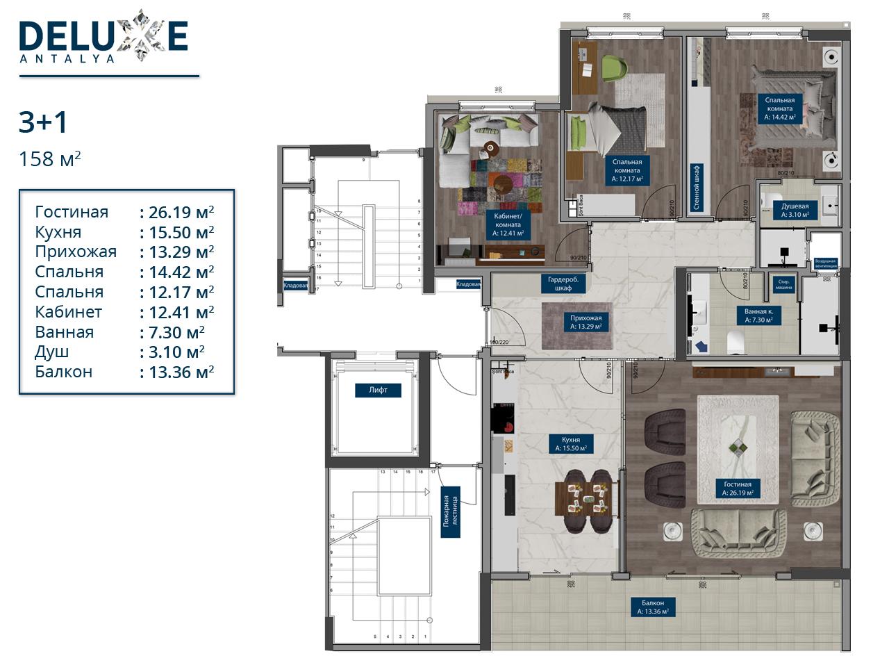 4-комнатные, 158 м² 3 спальни + 1 зал