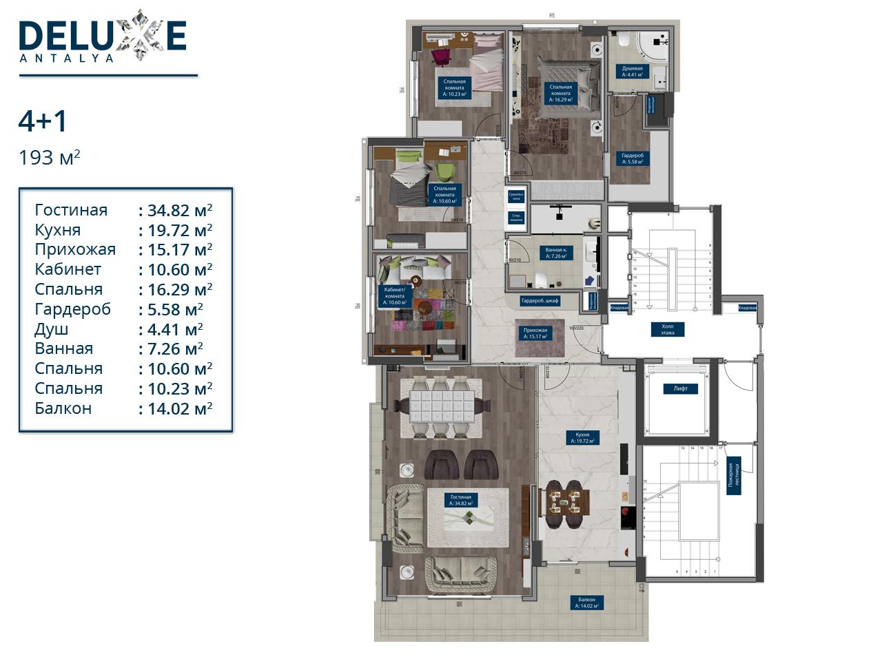 5-комнатные, 193 м² 3 спальни + 1 зал + 1 кабинет