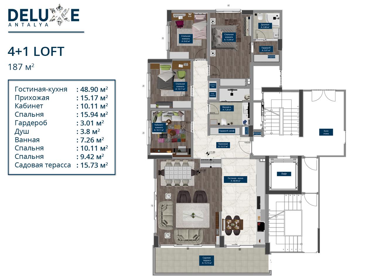 5-комнатные LOFT, 187 м² на 1м этаже с террасой