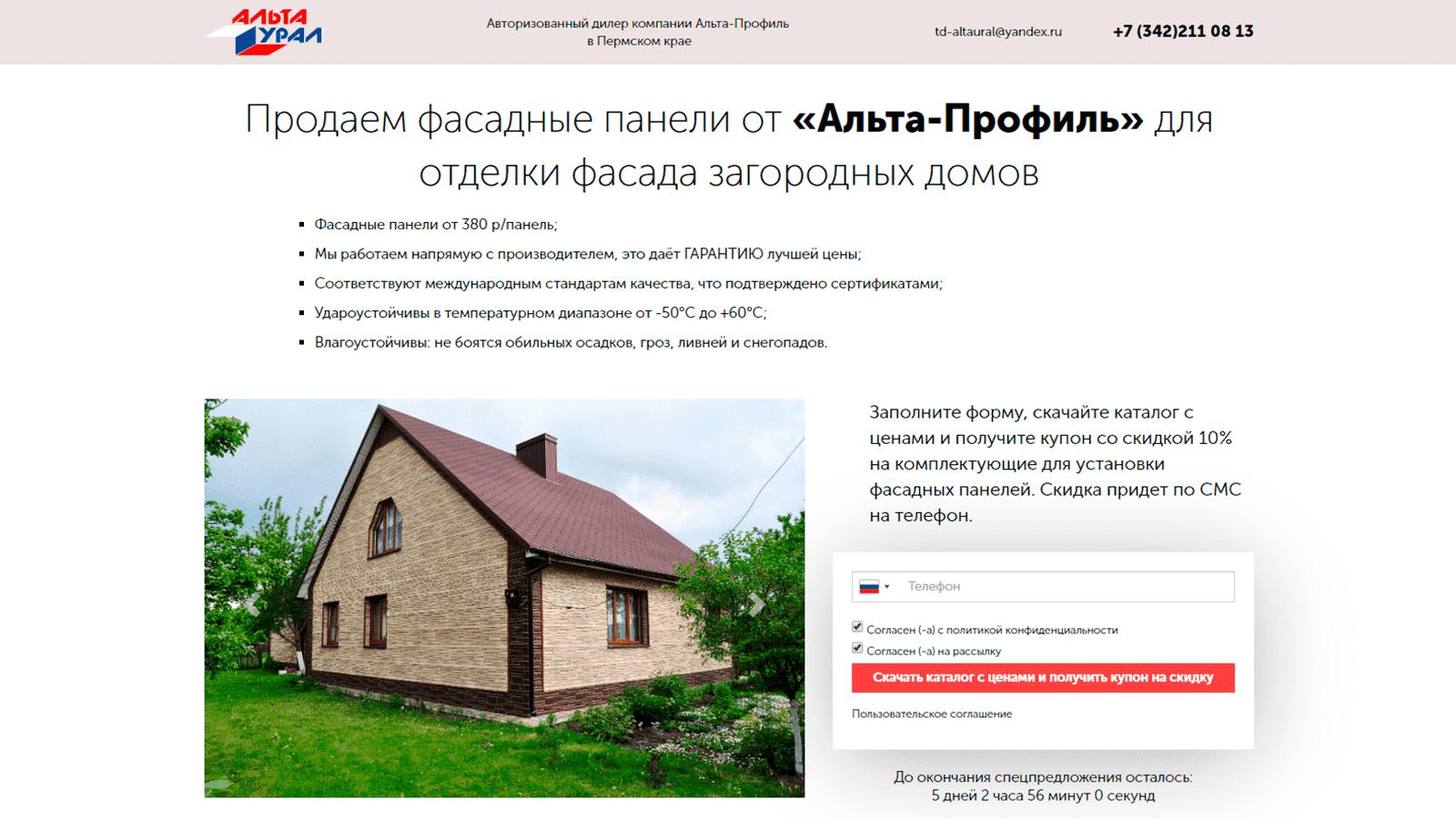 Продажа виниловых фасадных панелей в ПермиСтоимость заявки:700 руб.Конверсия:6%