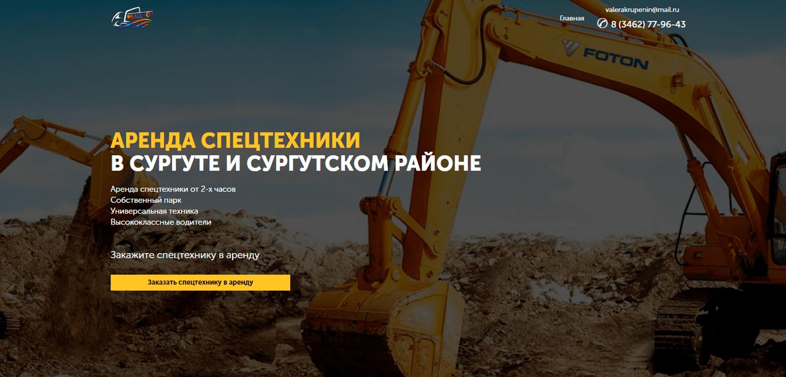 Аренда спецтехники в СургутеСтоимость заявки:201 руб.Конверсия:28%
