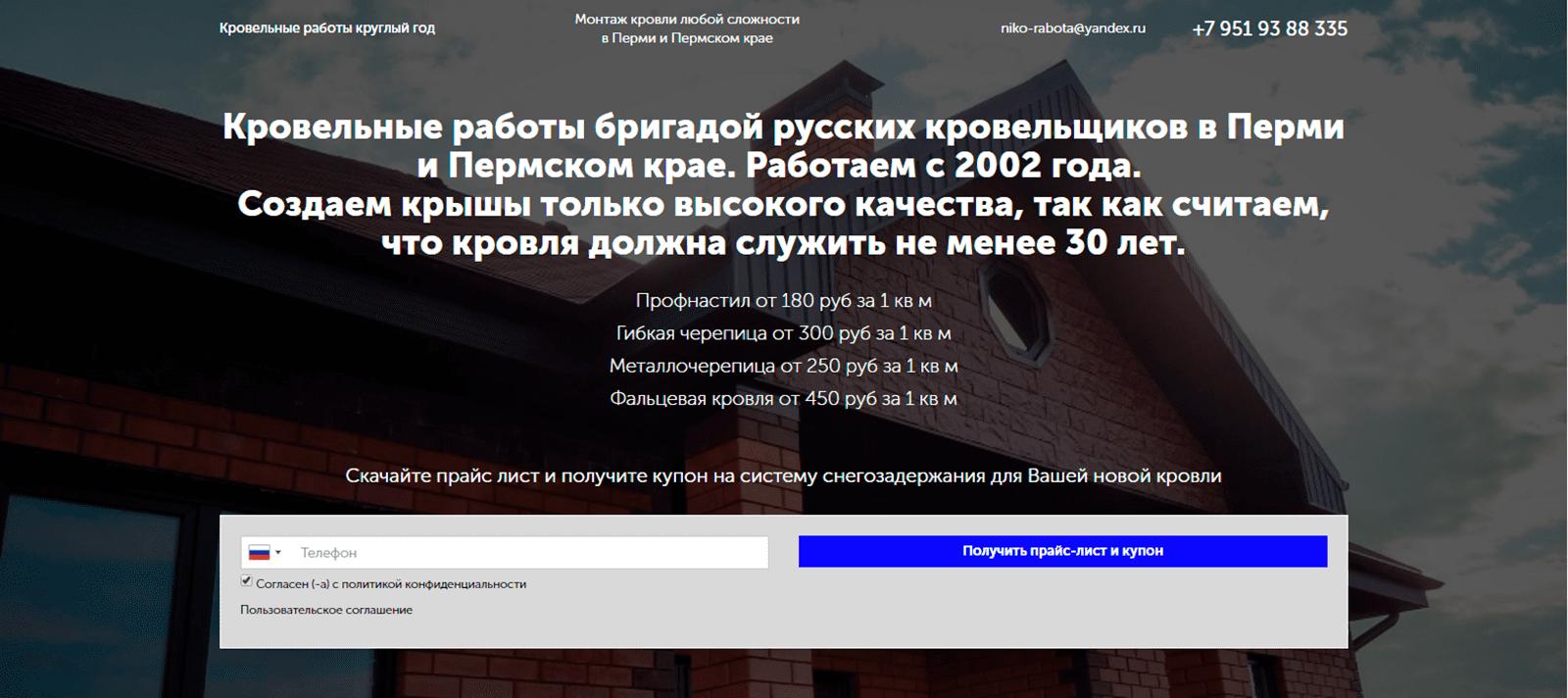 Кровельные работыСтоимость заявки:210 руб.Конверсия:8%