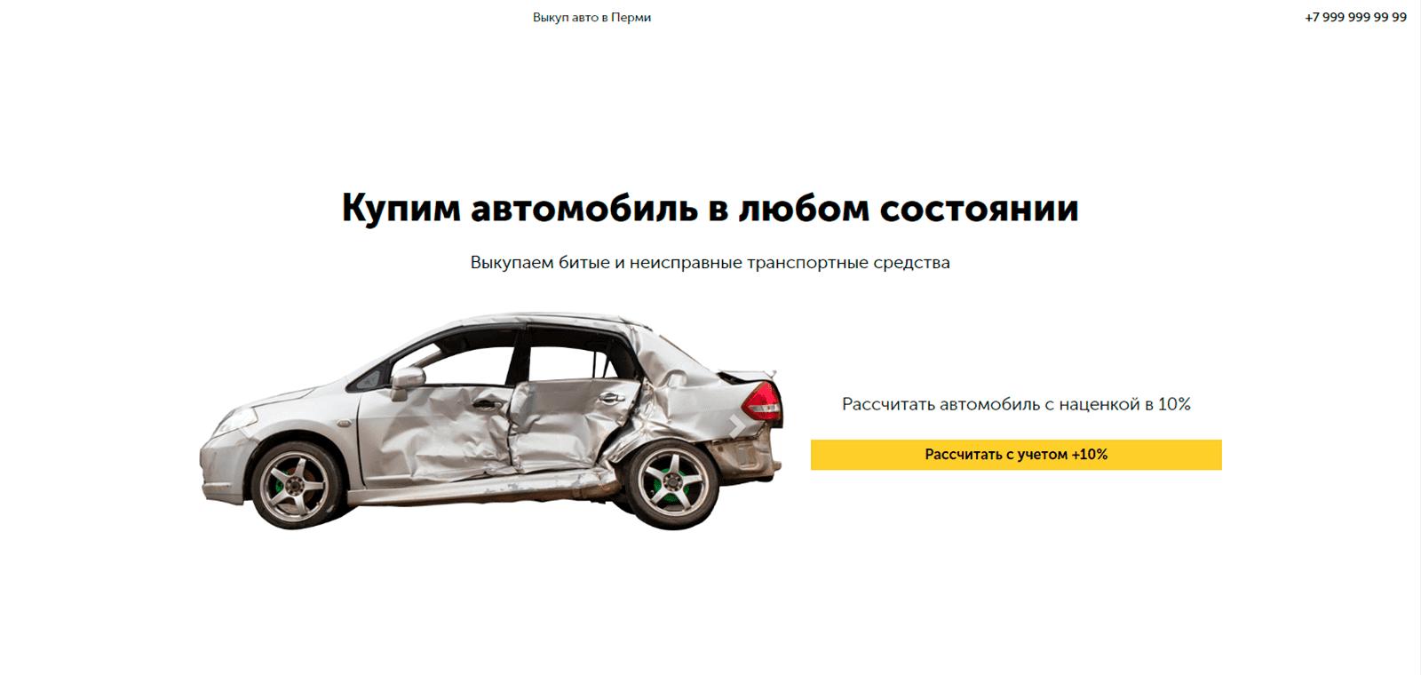 Выкуп авто в любом состоянииСтоимость заявки:405 руб.Конверсия:7%