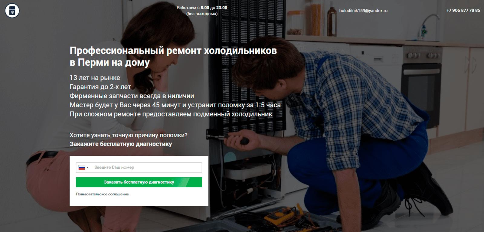 Ремонт холодильниковСтоимость заявки:142 руб.Конверсия:30%