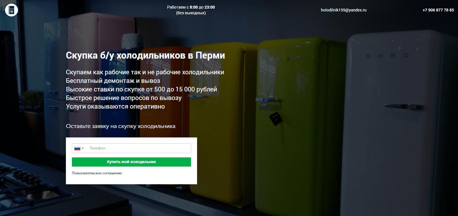 Скупка холодильниковСтоимость заявки:78 руб.Конверсия:21%