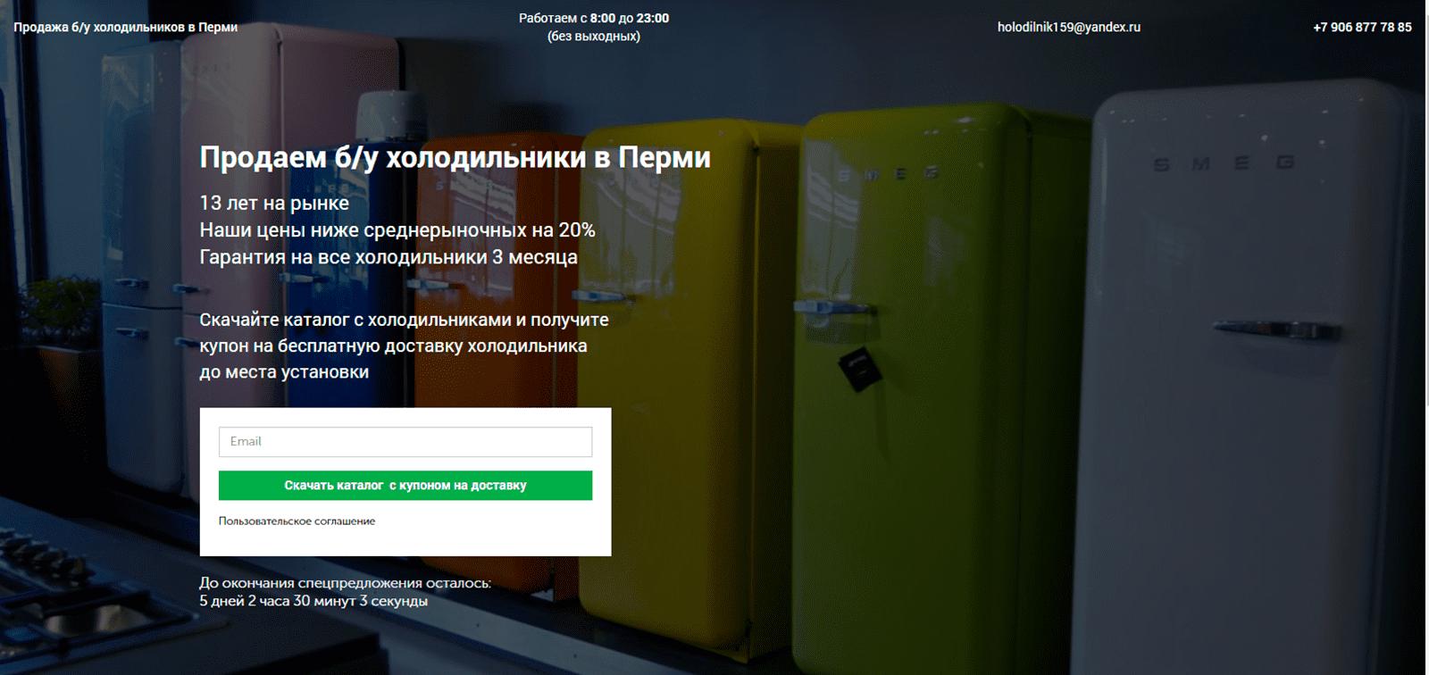 Продажа б/у холодильниковСтоимость заявки:115 руб.Конверсия:9%