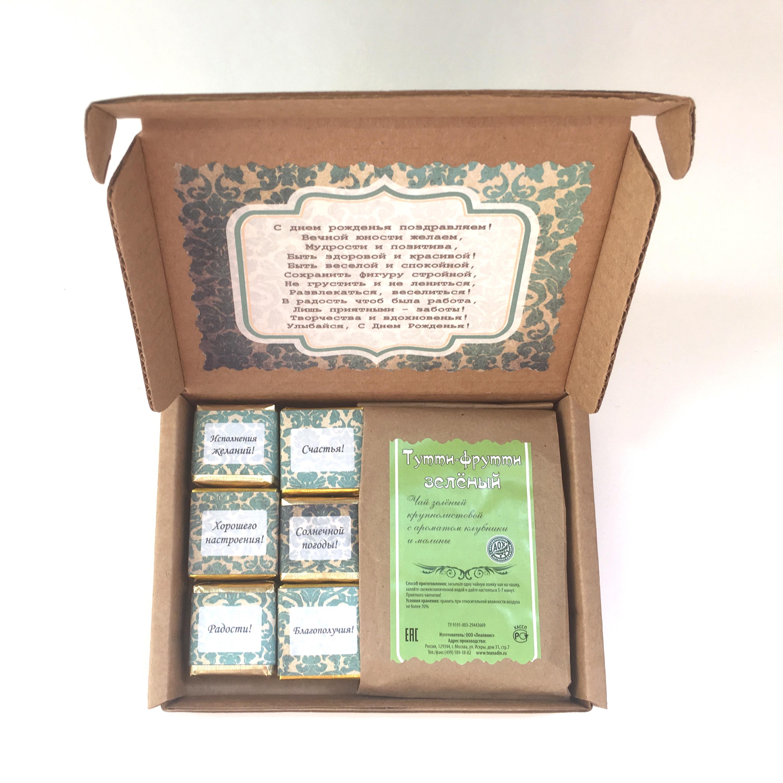 Набор №4. Состав: чай (50гр.) + конфеты (12 шт.)
