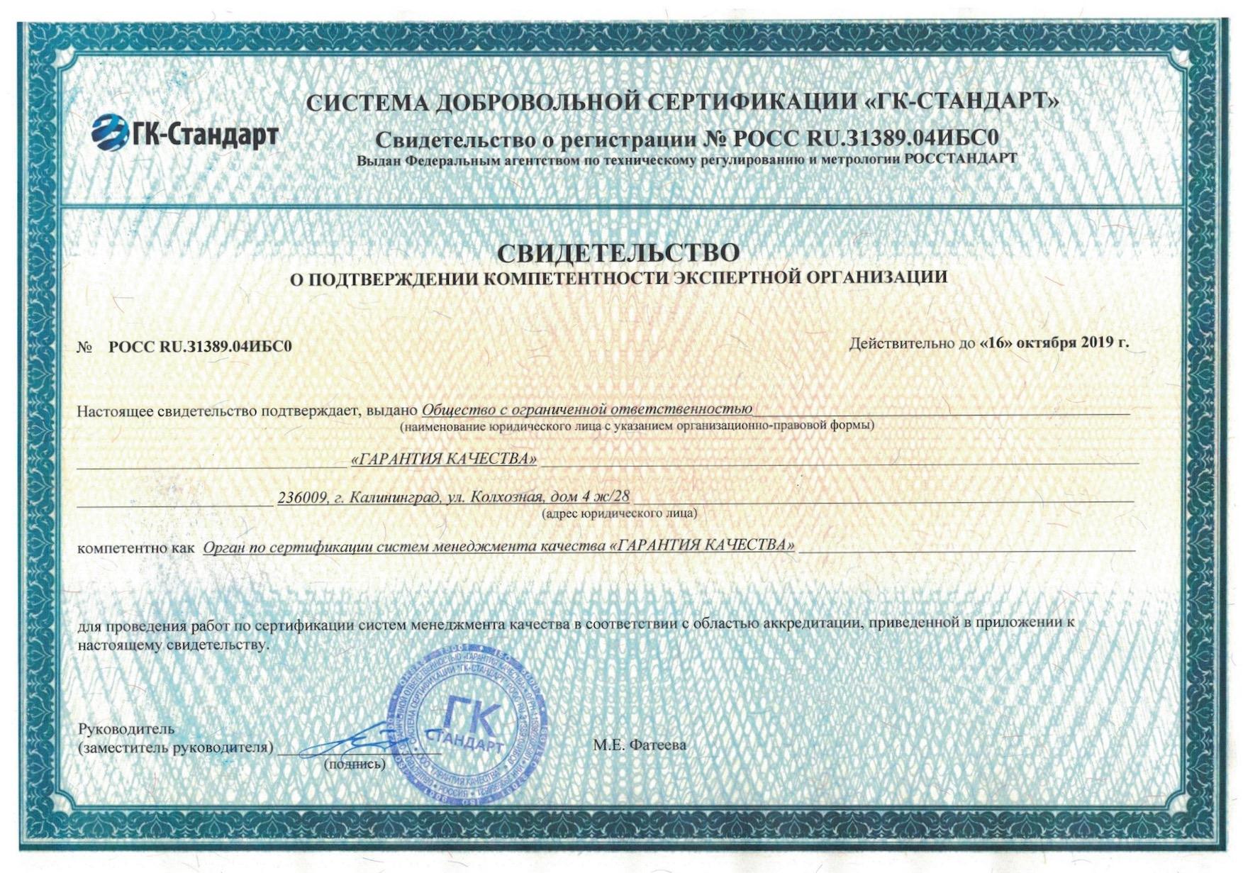 Орган по сертификации систем менеджмента качества ISO
