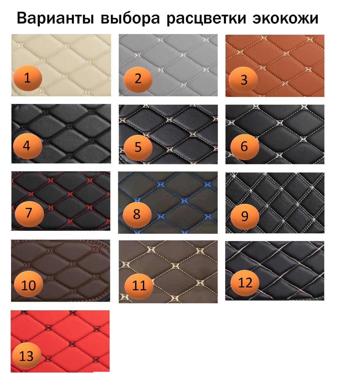 Варианты расцветки экокожи для 3D ковриков из экокожи в салон автомобиля