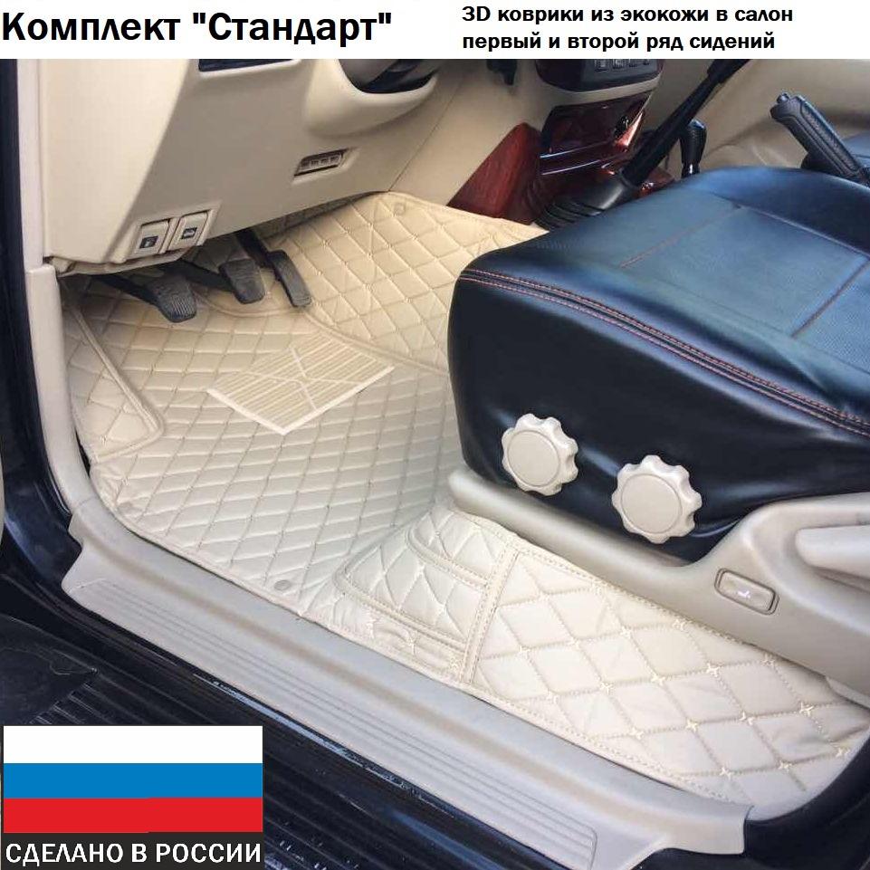 Комплект СТАНДАРТ(для легковых авто и средних внедорожников)- Водительский коврик- Пассажирский коврик- Задний цельный ковер с высокими бортами