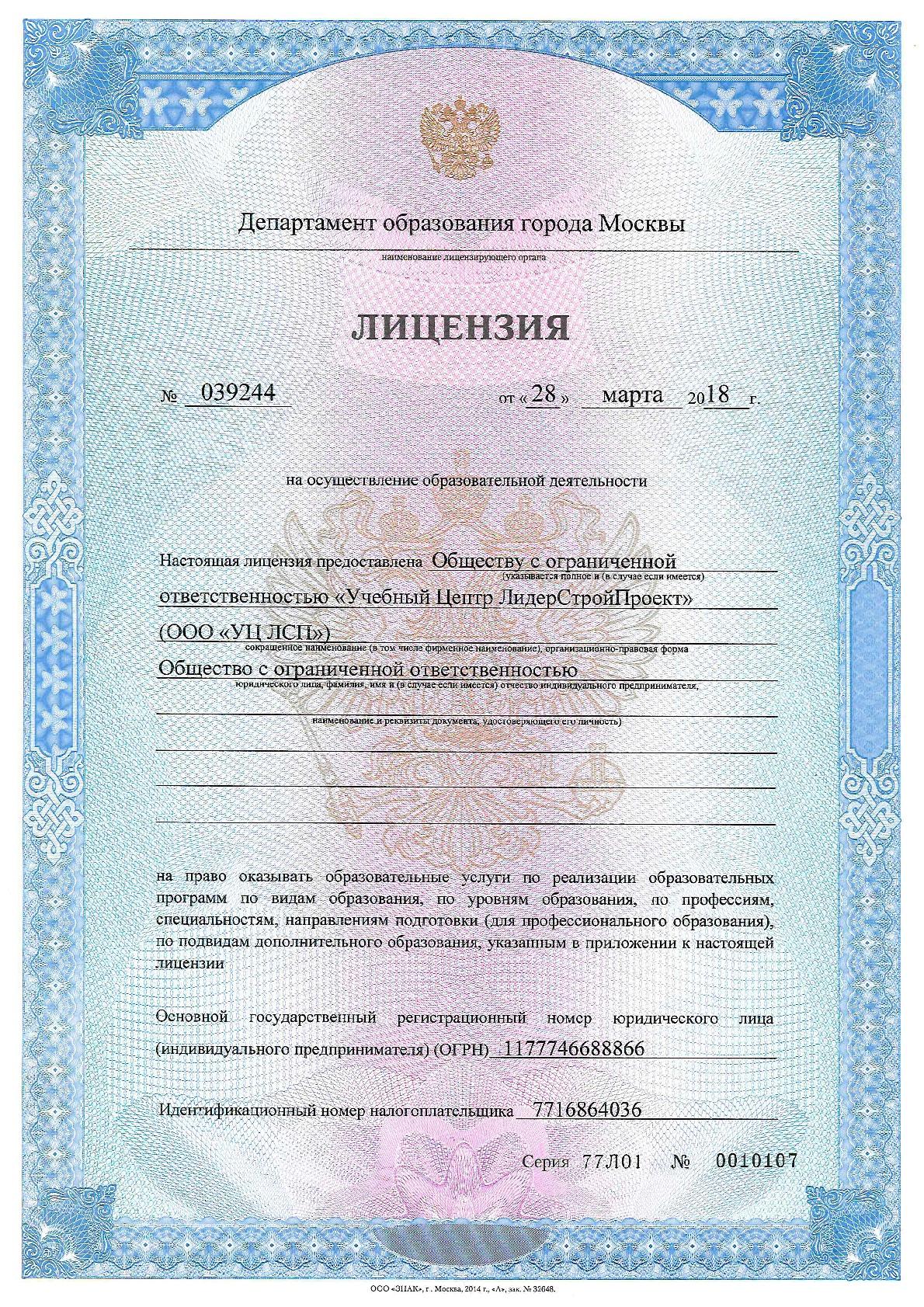 Лицензия УЦ ЛСП
