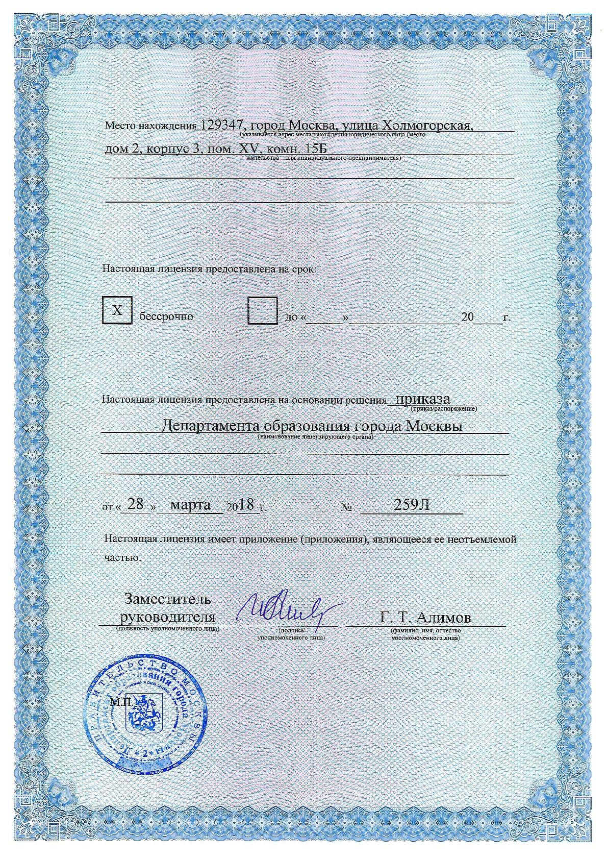 Лицензия УЦ ЛСП 2