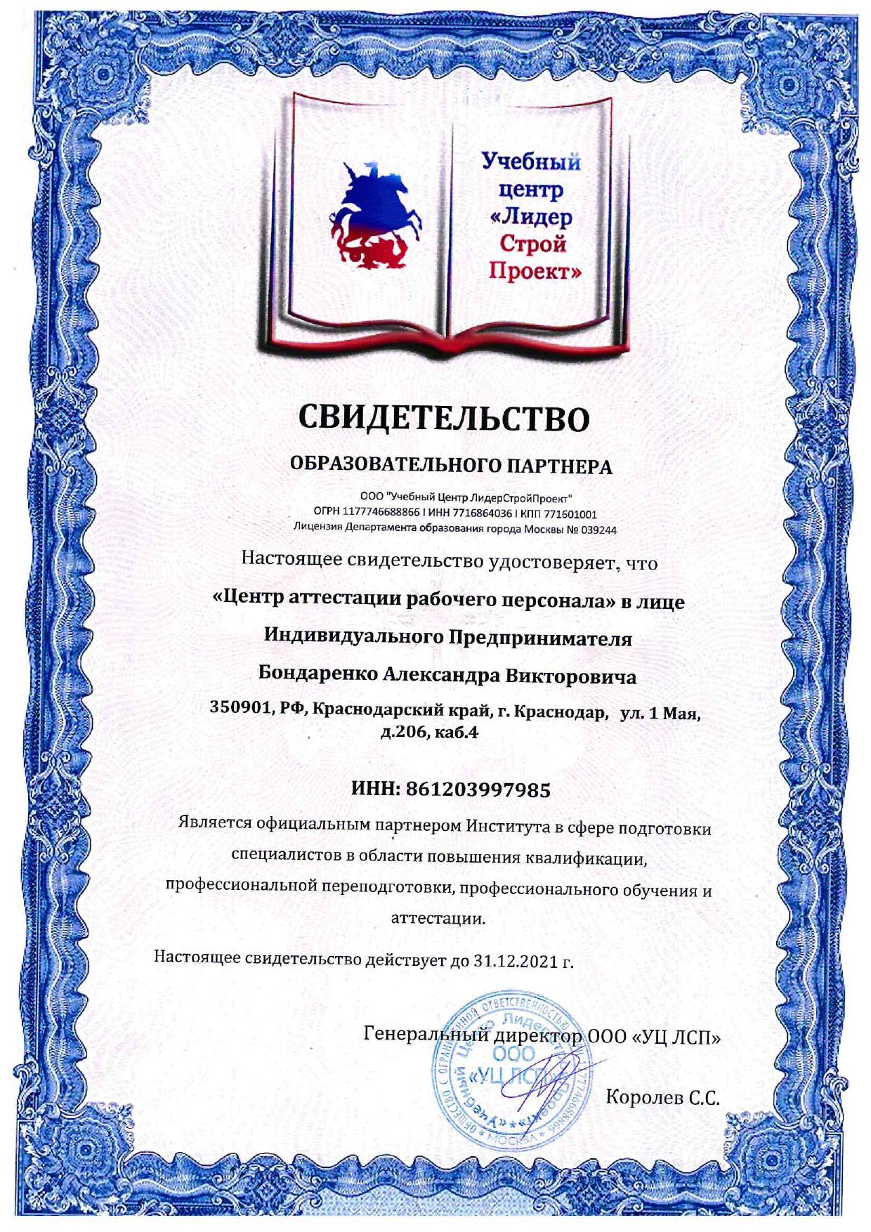 Аккредитация ЦАРП
