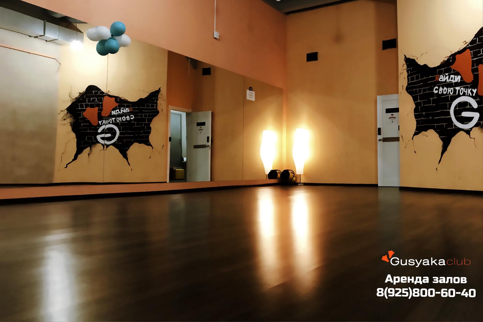 Оранжевый Зал (55 кв.м.)
