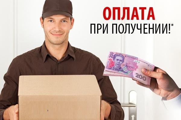 Оплата при получении возможна - Россия, Азербайджан, Армения, Беларусь, Казахстан, Молдова, Латвия, Украина.