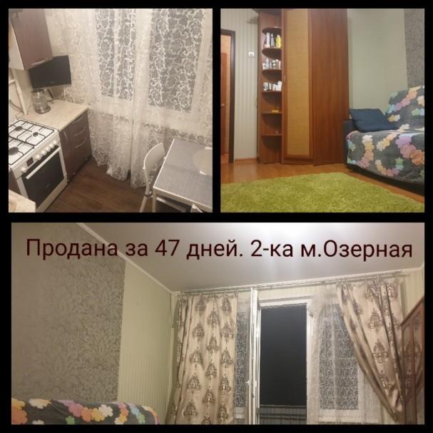м. Озерная - 8,2 млн