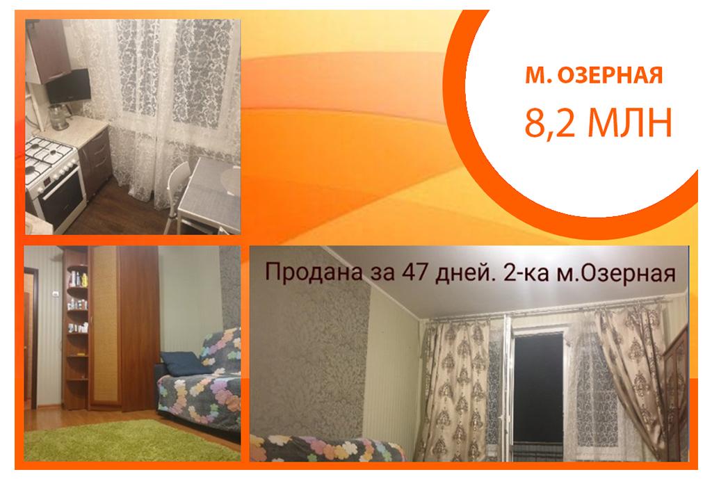 М. Озерная