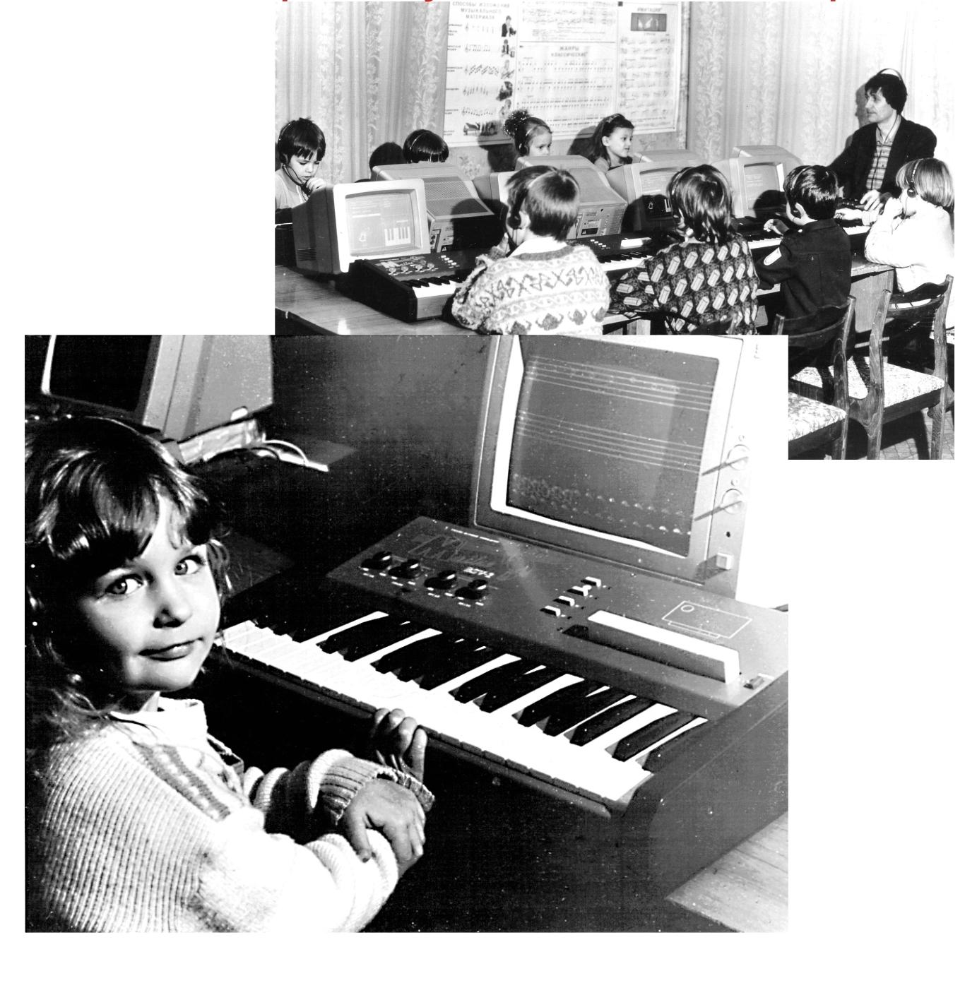 Первый учебно-игровой музыкальный компьютер (1996 год)