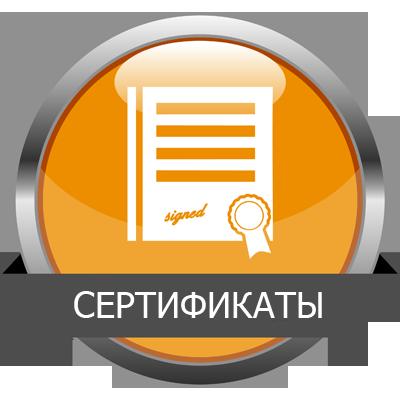 СЕРТИФИКАТЫ И ДОКУМЕНТЫМы серьезно относимся к нашему продукту и к нашим клиентам, поэтому у нас есть все необходимые сертификаты и допуски к работам. Все используемые в работе материалы обладают соответствующей документацией. Наши специалисты проходят регулярное обучение и сдают экзамены подтверждая свою квалификацию.