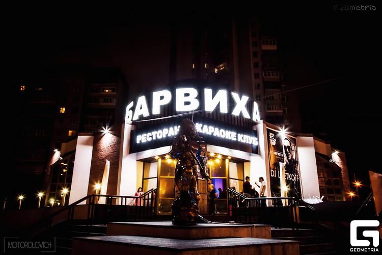 Барвиха клуб москва музыка из клубов 2020 москва