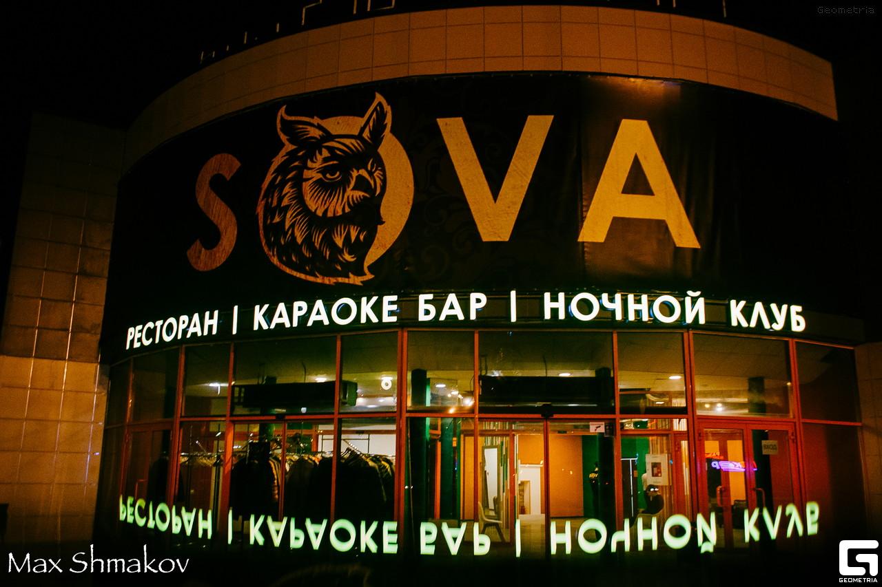 Ночные клуб сова в атырау фан клуб динамо москва футбол