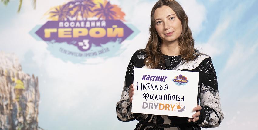Сибирячка стала участницей шоу «Последний герой» на ТВ-3