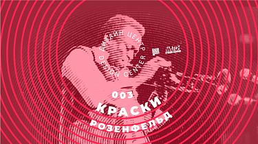 Watch Stream Session: КРАСКИ /РОЗЕНФЕЛЬД