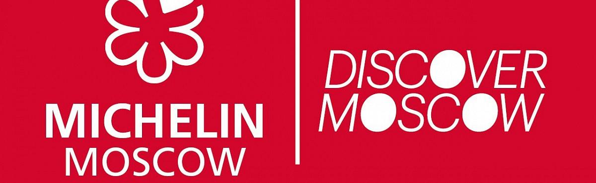 Michelin оценит рестораны Москвы в 2021 году