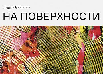 """Выставка Андрея Бергера """"На поверхности"""""""