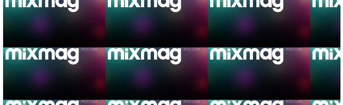Журнал «Mixmag Россия» закрылся