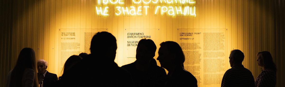 В галерее FUTURO откроется выставка «Твое сознание не знает границ»