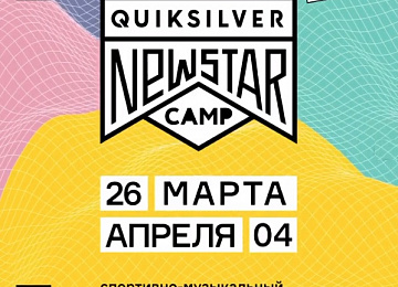 Newstarcamp 2021