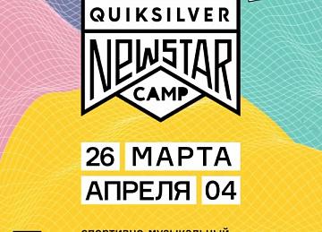 Newstarcamp 2021