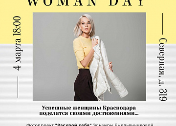 «Business Woman Day»