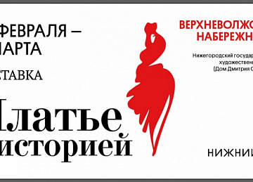 """Выставка """"Платье с историей"""""""