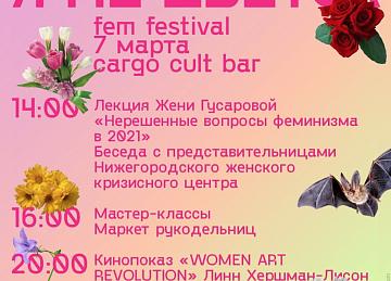 Я не цветок FEST