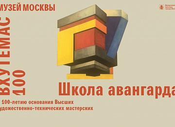 ВХУТЕМАС 100. Школа авангарда