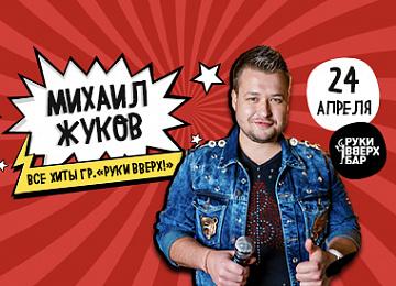 Михаил Жуков, младший брат нашего Папы!
