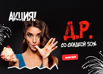 АКЦИЯ -50% НА ДР