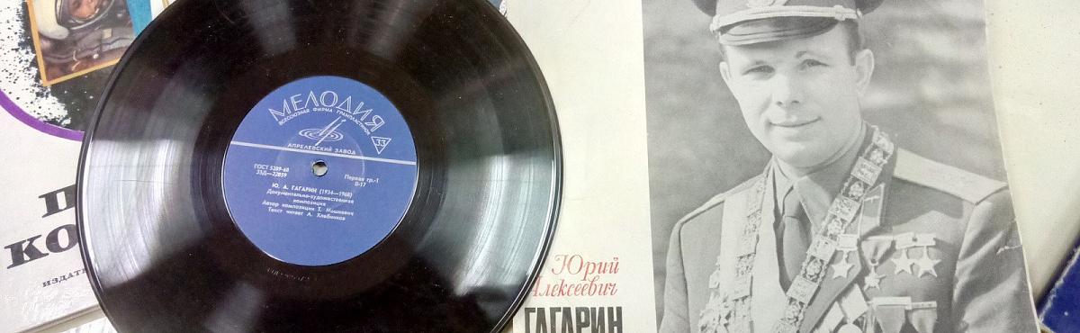 Фирма «Мелодия» оцифровала архивные интервью Юрия Гагарина и других космонавтов
