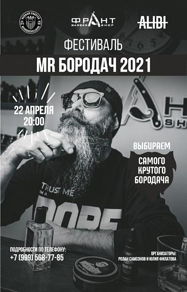 Фестиваль MR БОРОДАЧ 2021