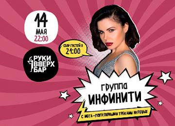 """14 мая на сцене Руки ВВерх! Бар - """"Инфинити"""""""